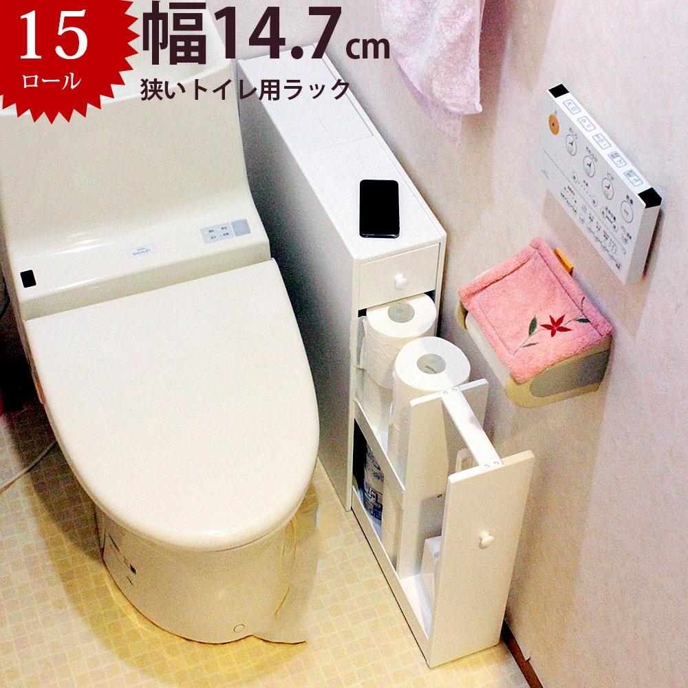 狭いトイレ専用極薄トイレラック 座ったままトイレットペーパー交換可 幅14.7cm スリム 収納家具 送料無料 スリムトイレラック