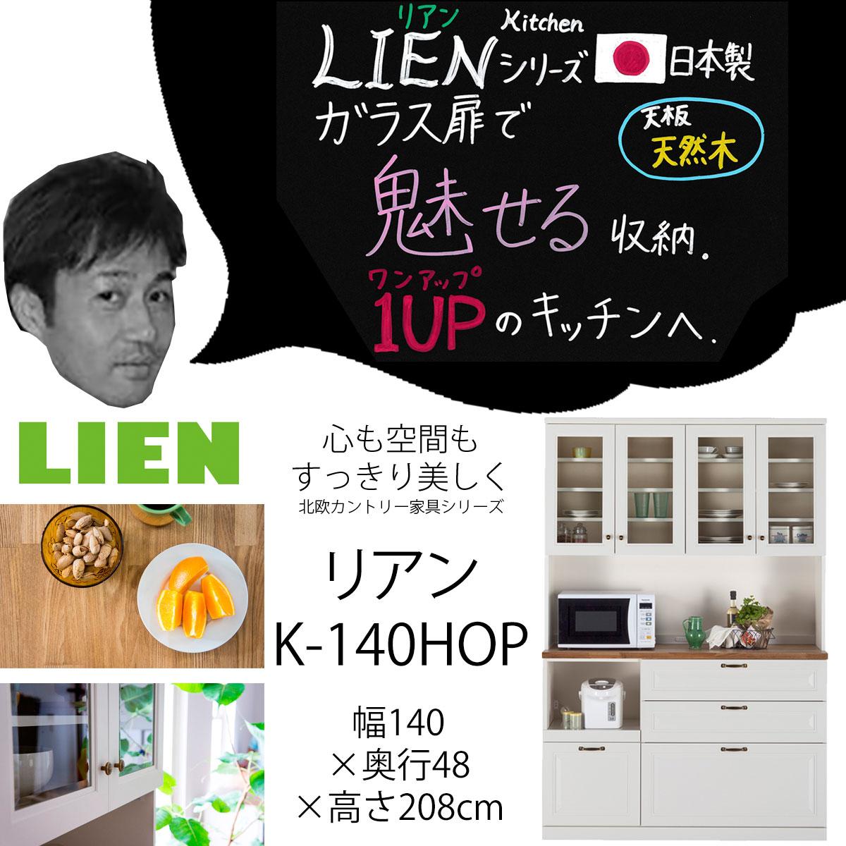 リアン K-140HOP 【本州四国は設置付き】ユーアイ食器棚 家電ボード レンジボード カントリー調 日本製 国産