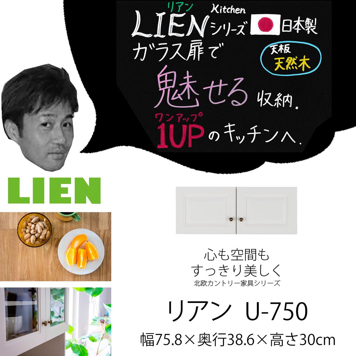 リアン上置 U-750 【本州四国は設置付き】ユーアイ 食器棚 カントリー調 日本製 国産