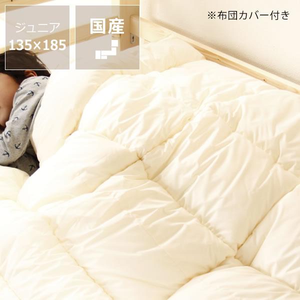 二段ベッドでも使いやすいインビスタ社製掛け布団+布団カバーセット(1枚)ジュニアサイズ(135cm×185cm) ベット 寝具 ふとん 結婚祝い おしゃれ シンプル ナチュラル 家具 モダン 通販