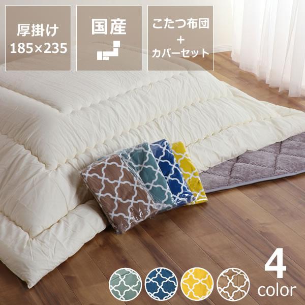 こたつ布団 185×235cm + 当店オリジナルこたつ布団カバー 2点セット 長方形105cm幅こたつ用