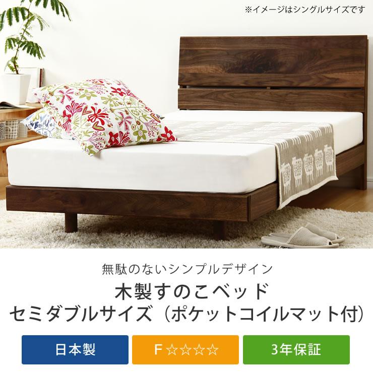 心落ち着くウォールナット無垢材の木製すのこベッドセミダブルサイズポケットコイルマット付 すのこベット 寝具 おしゃれ シンプル 家具 モダン セミダブルベッド セミダブルベット スノコベッド