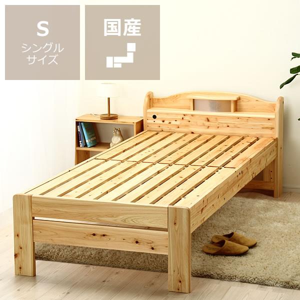 すのこベッド 100%ひのき材の照明付き木製すのこベッド シングルベッド※縦すのこタイプ フレームのみ すのこベット 寝具 おしゃれ シンプル ナチュラル 家具 モダン ヒノキ 桧 檜 スノコベッド