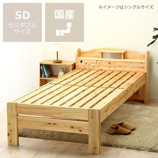 すのこベッド 100%ひのき材の照明付き木製すのこベッドセミダブルサイズ※縦すのこタイプフレームのみ 寝具 おしゃれ シンプル ナチュラル 家具 モダン スノコベッド すのこベット 引っ越し祝い 新築祝い 通販