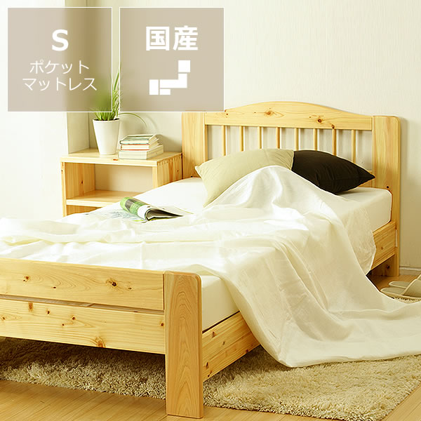 100%ひのき材の安心安全木製すのこベッドシングルサイズ※縦すのこタイプポケットコイルマット付 すのこベット 寝具 おしゃれ シンプル ナチュラル 家具 モダン ヒノキ 桧 檜 スノコベッド