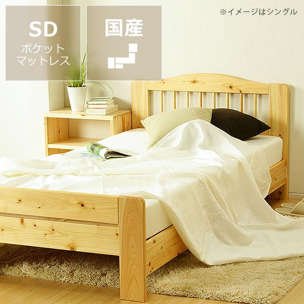 100%ひのき材の安心安全木製すのこベッドセミダブルサイズ※縦すのこタイプポケットコイルマット付 すのこベット スノコ 寝具 おしゃれ シンプル 家具 モダン ヒノキ セミダブルベッド セミダブルベット