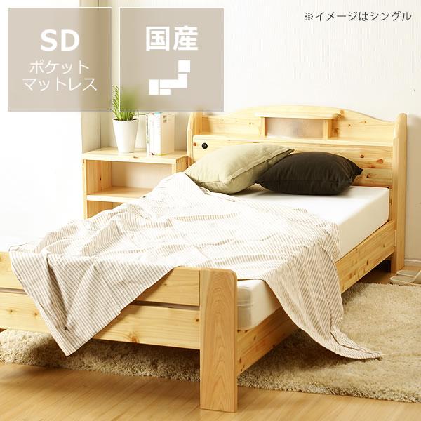 100%ひのき材の照明付き木製すのこベッドセミダブルサイズ※縦すのこタイプポケットコイルマット付 すのこベット スノコ 寝具 おしゃれ シンプル 家具 モダン ヒノキ セミダブルベッド セミダブルベット