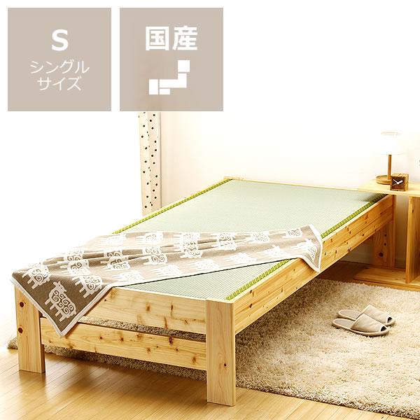 爽やかなナチュラル感の木製畳ベッド シングルベッド たたみ ベット 寝具 おしゃれ シンプル 家具 モダン タタミベッド すのこベッド ひのき シングル い草 畳 国産 日本製 北欧