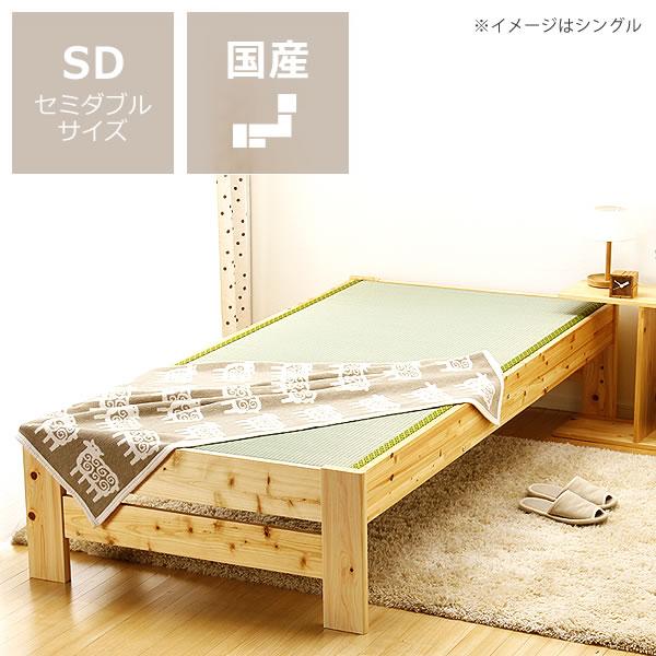 爽やかなナチュラル感の木製畳ベッド セミダブルベッド たたみ 寝具 結婚祝い おしゃれ シンプル 家具 モダン セミダブルベット タタミベッド 通販