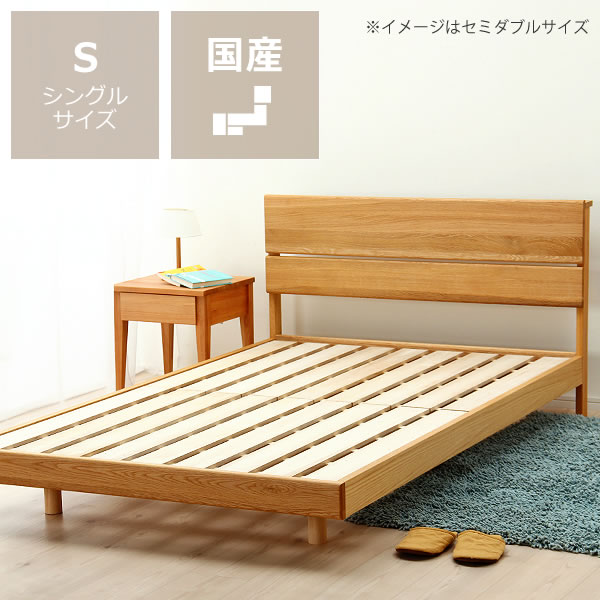 オーク無垢材を使用した木製すのこベッド シングルサイズフレームのみ フレームのみ 大人用 国産 日本産 スタイリッシュ 北欧 北欧風 北欧テイスト ナチュラル シンプル ヘッドボード ベッドフレーム 北欧風ベッド