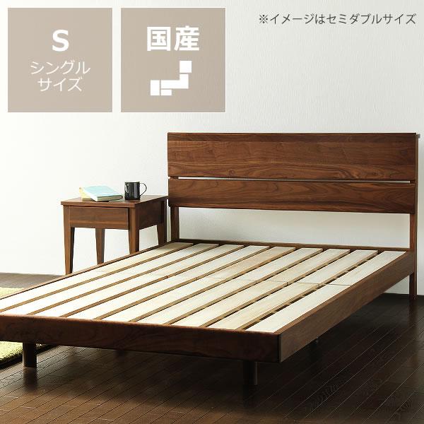 ウォールナット無垢材を使用した木製すのこベッド シングルサイズフレームのみ ウォルナット フレームのみ 大人用 国産 日本産 スタイリッシュ 北欧 北欧風 北欧テイスト ナチュラル シンプル ヘッドボード ベッドフレーム 北欧風ベッド