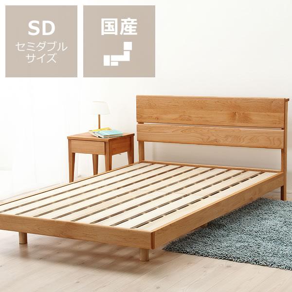 アルダー無垢材を使用した木製すのこベッド セミダブルサイズフレームのみ フレームのみ 大人用 国産 日本産 スタイリッシュ 北欧 北欧風 北欧テイスト ナチュラル シンプル ヘッドボード ベッドフレーム 北欧風ベッド