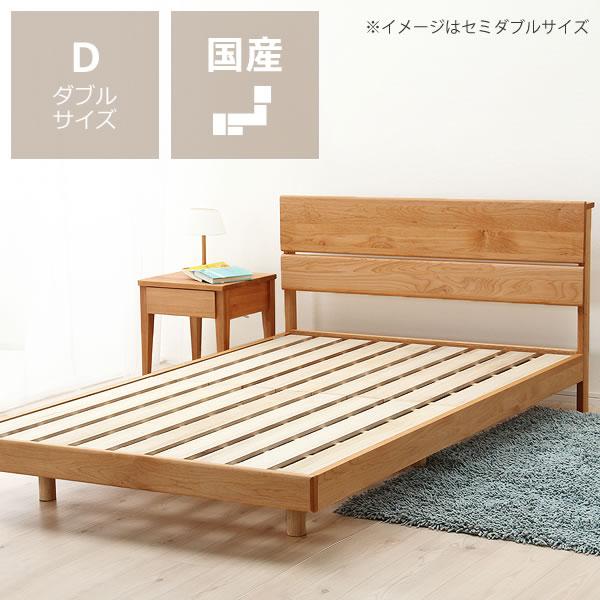 アルダー無垢材を使用した木製すのこベッド ダブルサイズフレームのみ ベッド ベット フレームのみ 大人用 国産 日本産 スタイリッシュ 北欧 北欧風 北欧テイスト ナチュラル シンプル ヘッドボード ベッドフレーム 北欧風ベッド