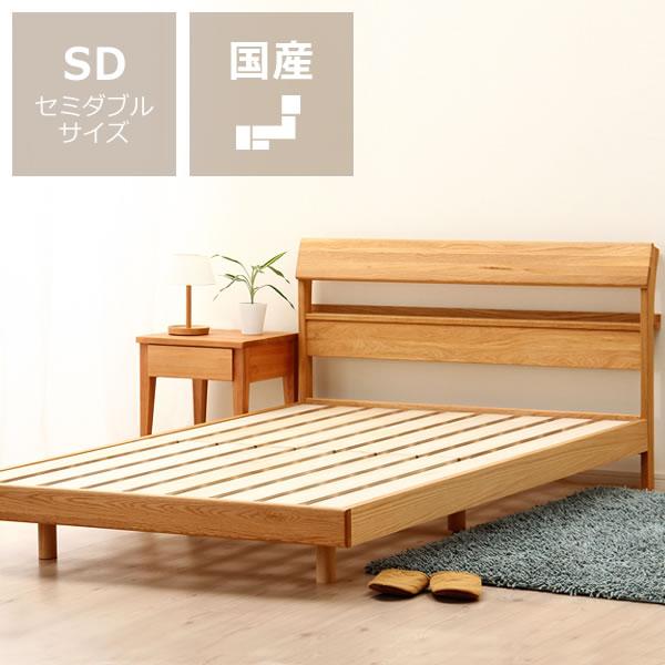 小物が置ける便利な宮付きオーク材の木製すのこベッド セミダブルサイズフレームのみ フレームのみ 大人用 国産 日本産 スタイリッシュ 北欧 北欧風 北欧テイスト ナチュラル シンプル ヘッドボード ベッドフレーム 北欧風ベッド ゆったり