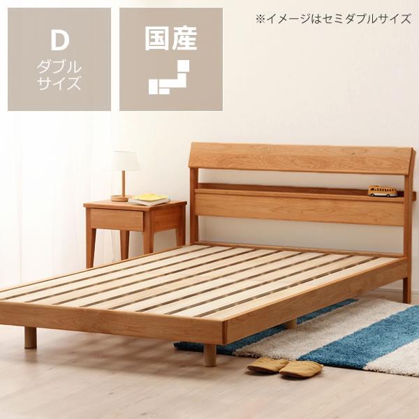 小物が置ける便利な宮付きアルダー材の木製すのこベッド ダブルサイズフレームのみ アルダー無垢材 すのこベット フレームのみ 大人用 国産 日本製 北欧風 北欧テイスト ナチュラル シンプル ゆったり ベッドフレーム 棚付き