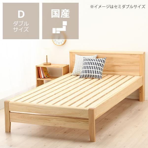 ひのき無垢材を贅沢に使用した木製すのこベッド ダブルサイズフレームのみ ヒノキ無垢材 すのこベット フレームのみ 大人用 国産 日本製 北欧風 北欧テイスト ナチュラル シンプル ゆったり ベッドフレーム 棚付き