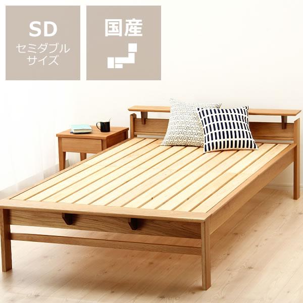 オーク無垢材を使用した木製すのこベッド セミダブルサイズフレームのみ すのこベット フレームのみ 大人用 国産 日本製 北欧風 北欧テイスト ナチュラル シンプル ゆったり ベッドフレーム 棚付き 床下収納