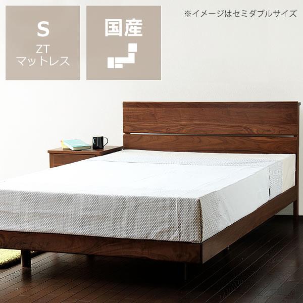 ウォールナット無垢材を使用した木製すのこベッド シングルサイズ心地良い硬さのZTマット付 ※代引き不可 ウォルナット無垢材 スノコベッド シングルベット 国内産 オシャレ スタイリッシュ モダン 北欧