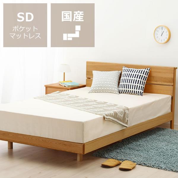 送料無料 国産 美しい木目のシンプルなすのこベッド オーク無垢材を使用した木製すのこベッド セミダブルサイズポケットコイルマット付 すのこベット ベット 日本産 日本製 北欧 ナチュラル 送料無料でお届けします シンプル 無垢 桐 ベットフレーム 寝室 休日 スノコ ヘッドボード ベッドフレーム 枠 マットレス付 棚付