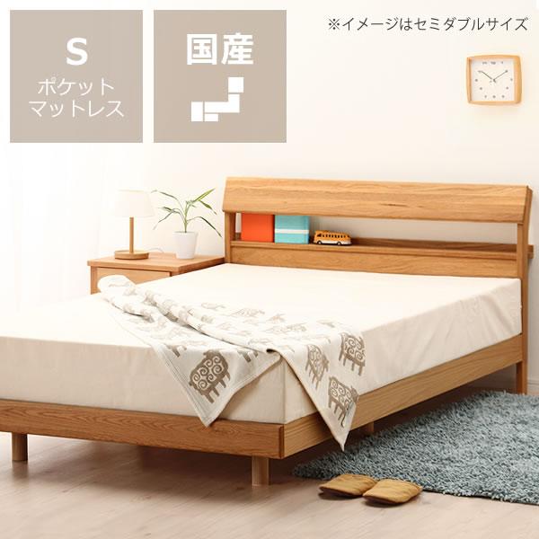 小物が置ける便利な宮付きオーク材の木製すのこベッド シングルサイズポケットコイルマット付 シングルベッド シングルベット 一人用 国内生産 オシャレ お洒落 和室 洋室 和風 洋風 新生活 一人暮らし 新婚