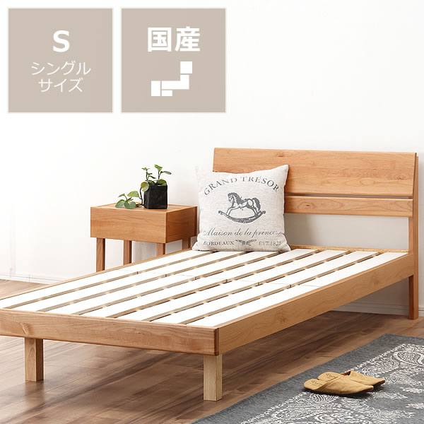 シンプルなデザインのアルダー材の木製すのこベッド シングルサイズフレームのみ すのこベット ベット 国産 日本製 北欧 ナチュラル 和室 洋室 ヘッドボード スノコ ベッドフレーム ベットフレーム 枠 無垢 床下収納 桐 キングベッド キングベット