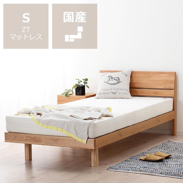 シンプルなデザインのアルダー材の木製すのこベッド シングルサイズ心地良い硬さのZTマット付 ※代引き不可 ナチュラル シンプル シンプルライフ 北欧 ベッド ベット オシャレ お洒落 国産品 日本産 日本製