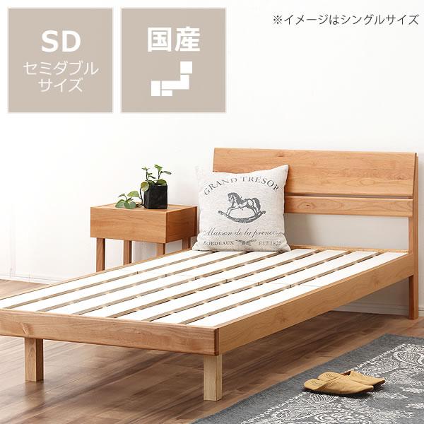 シンプルなデザインのアルダー材の木製すのこベッド セミダブルサイズフレームのみ すのこベット ベット 国産 日本製 北欧 ナチュラル 和室 洋室 ヘッドボード スノコ ベッドフレーム ベットフレーム 枠 無垢 床下収納 桐 天然木 セミダブルベッド