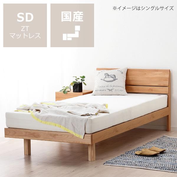 シンプルなデザインのアルダー材の木製すのこベッド セミダブルサイズ心地良い硬さのZTマット付 ※代引き不可 ナチュラル シンプル シンプルライフ 北欧 ベッド ベット オシャレ お洒落 国産品 日本産 日本製