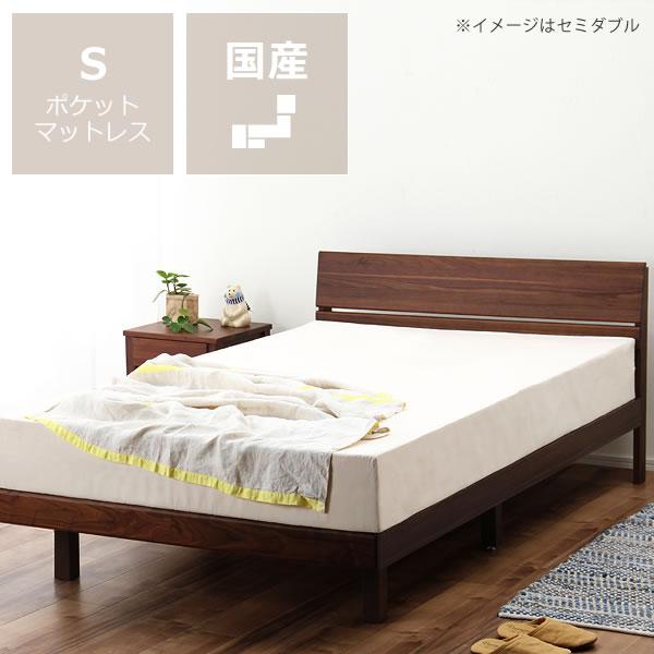 シンプルなデザインのウォールナット材の木製すのこベッド シングルサイズポケットコイルマット付 シンプル シンプルライフ 北欧 ベッド ベット オシャレ お洒落 国産品 日本産 日本製 高級 シック