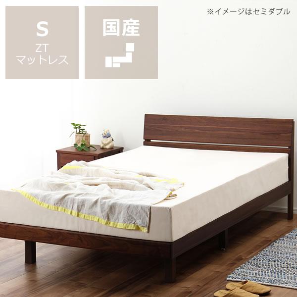 シンプルなデザインのウォールナット材の木製すのこベッド シングルサイズ心地良い硬さのZTマット付 ※代引き不可 シンプル シンプルライフ 北欧 ベッド ベット オシャレ お洒落 国産品 日本産 日本製 高級 シック