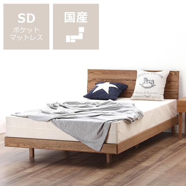 美しい木目で高級感あるオーク材の木製すのこベッド セミダブルサイズポケットコイルマット付 シンプル シンプルライフ 北欧 ベッド ベット オシャレ お洒落 国産品 日本産 日本製 高級 シック