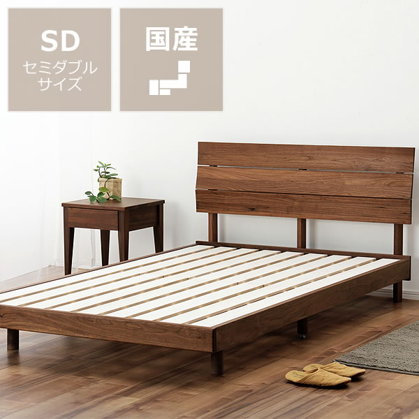 美しい木目で高級感あるウォールナット材の木製すのこベッド セミダブルサイズフレームのみ シンプル シンプルライフ 北欧 ベッド ベット オシャレ お洒落 国産品 日本産 日本製 高級 シック