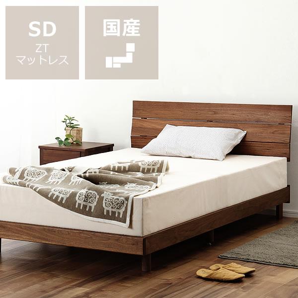 美しい木目で高級感あるウォールナット材の木製すのこベッド セミダブルサイズ心地良い硬さのZTマット付 ※代引き不可 シンプル シンプルライフ 北欧 ベッド ベット オシャレ お洒落 国産品 日本産 日本製 高級 シック