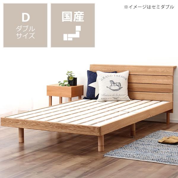 高さを変えられる宮付きオーク材の木製すのこベッド ダブルサイズフレームのみ すのこベット ベット 国産 日本産 日本製 北欧 ナチュラル シンプル 寝室 和室 洋室 和風 洋風 ヘッドボード スノコ 桐 ベッドフレーム ベットフレーム 枠 棚 無垢