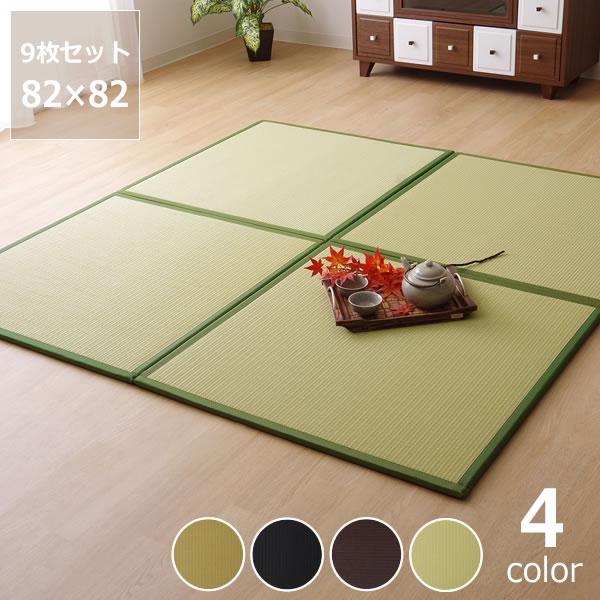 水拭きできて清潔に使えるポリプロピレン製の置き畳 9枚セット置き畳 フローリング畳 ユニット畳 ※代引き不可