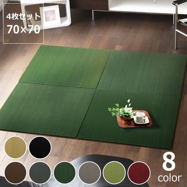 すっきりデザインの縁なし置き畳 4枚セット置き畳 フローリング畳 ユニット畳 琉球畳 ※代引き不可