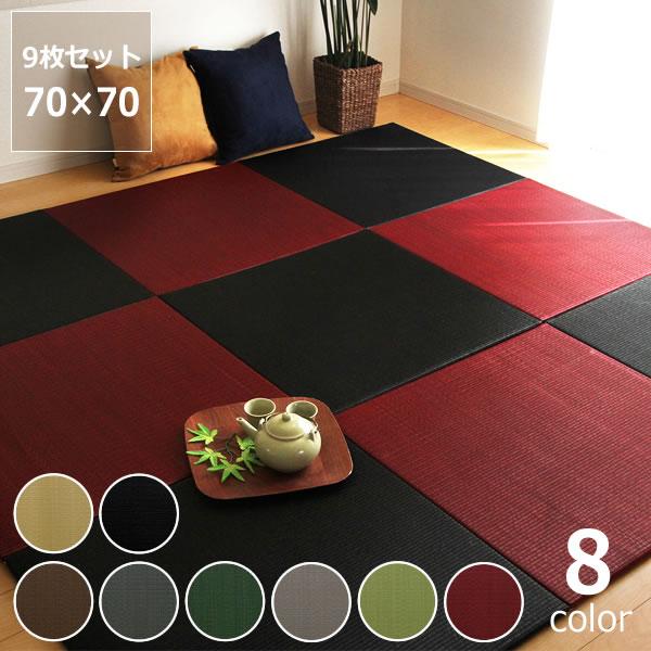 すっきりデザインの縁なし置き畳 9枚セット置き畳 フローリング畳 ユニット畳 琉球畳 ※代引き不可