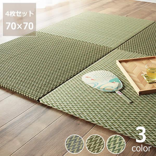 お手軽に和空間を作る置き畳 4枚セット 「ピーア」 置き畳 フローリング畳 ユニット畳 リビングマット 琉球畳※代引き不可