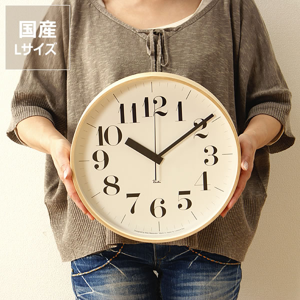 掛け時計 リキクロック Lサイズ(電波時計)Lemnos (レムノス) / Riki Clock【グッドデザイン受賞 渡辺力】 おしゃれ シンプル ナチュラル 掛時計 かけ時計 壁掛け時計 かわいい 子供部屋 父の日
