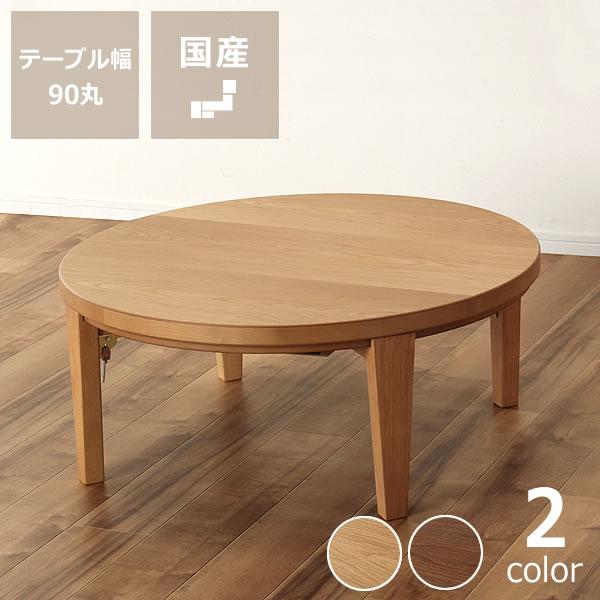 家具調こたつ 円形 90cm木製 ナラ材/ウォールナット材折れ脚タイプ