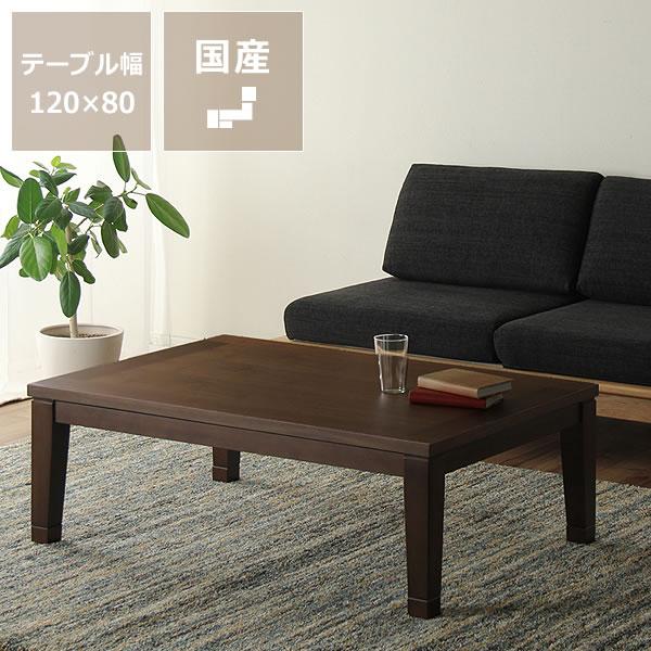 Mサイズ こたつテーブル こたつ こたつテーブル M・Lサイズ 長方形 Lサイズ リビングテーブル 「キース」 【早割対象アイテム】 東京家具 テーブル 【送料無料】 ケニー ウォールナット