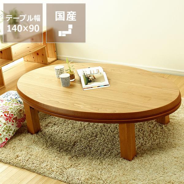 家具調コタツ・こたつ円形 140cm丸木製(タモ材)折れ脚タイプダイニング テーブル 丸テーブル