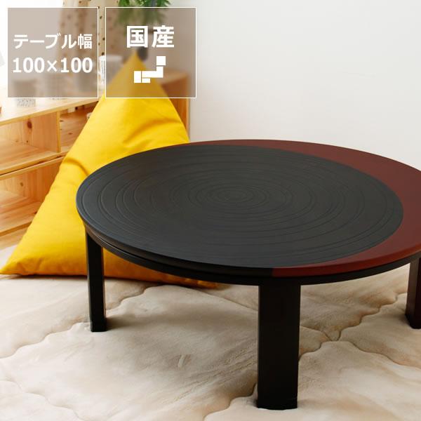 家具調コタツ・こたつ円形 100cm丸木製(タモ材)折れ脚タイプダイニング テーブル 丸テーブル