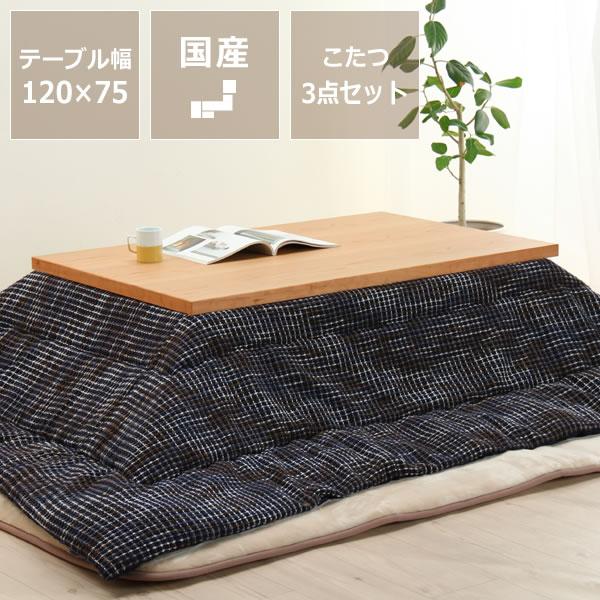 3点セット木製こたつ長方形120×75cm(ブラックチェリー材)+こたつ掛け布団250×200cm+ふっくら敷き布団240×190cm 3点セット, ナンバ:e1f7dbeb --- officewill.xsrv.jp