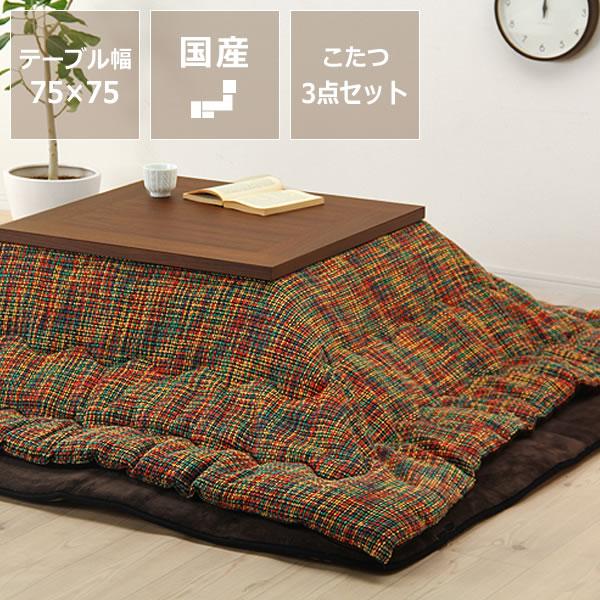 木製こたつ正方形75cm角(ウォールナット材)+こたつ掛け布団200×200cm+ふっくら敷き布団190cm×190cm 3点セット