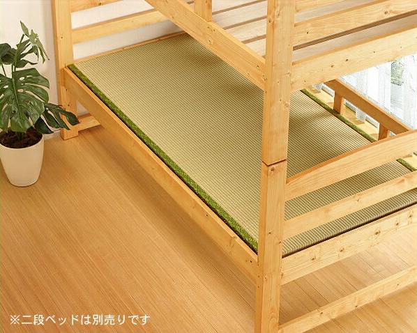 二段ベッド専用畳※商品番号29-0045・29-0047サイズ対応 インテリア ベット 寝具 新築祝い 引っ越し祝い おしゃれ シンプル ナチュラル 通販