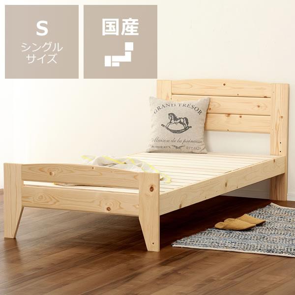 満足度5つ星!木製すのこベッド シングルベッド フレームのみ 寝具 おしゃれ シンプル ナチュラル 家具 モダン スノコベッド すのこベット 引っ越し祝い 新築祝い 通販