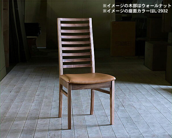 無垢の木製チェアー【アルト】(肘無し椅子)※キャンセル:家具の里