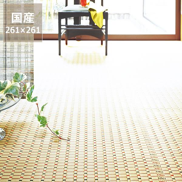 4.5帖い草上敷き い草花ござ 昼寝  い草 ラグ い草カーペット「小町(こまち)」江戸間4.5畳(261×261cm)