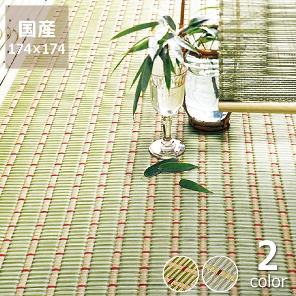 い草 ラグ い草花ござ い草カーペット「さざ波」江戸間2畳(174×174cm)い草上敷き  昼寝